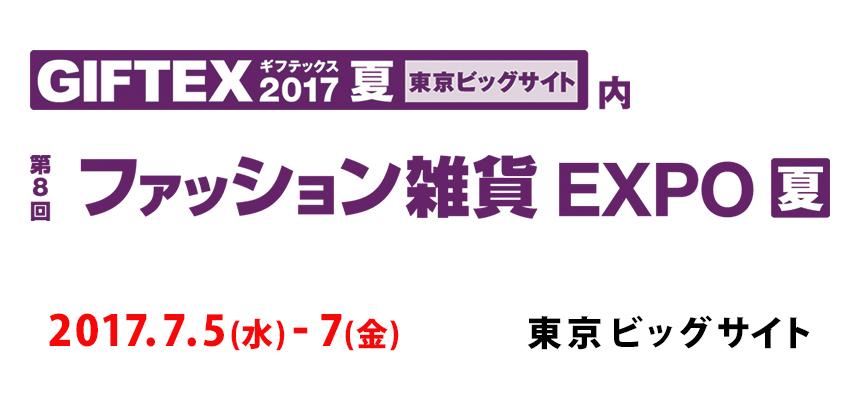 フォトオートメーション機材をファッション雑貨EXPO夏に出展します。
