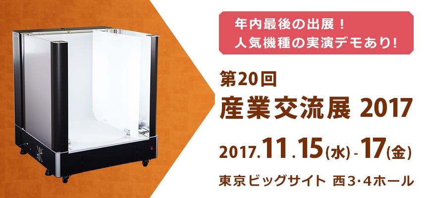 第20回 産業交流展2017に出展します。