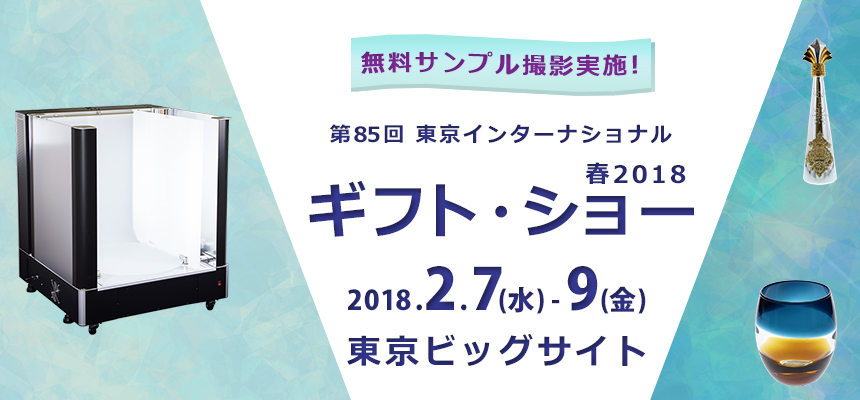 第85回 東京インターナショナル ギフトショー春2018に出展します。