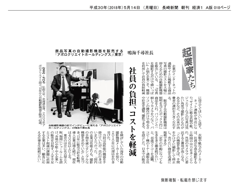 長崎新聞に弊社フォトオートメーションについて掲載されました。