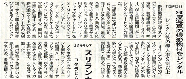 日本流通産業新聞にフォトオートメーションについて掲載されました。