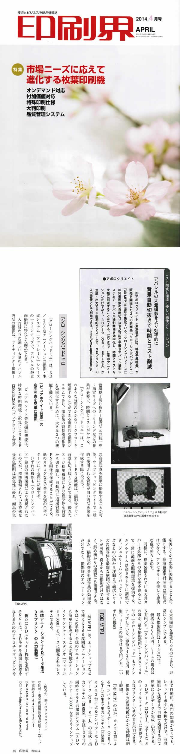 印刷界にフォトオートメーションについて掲載されました。