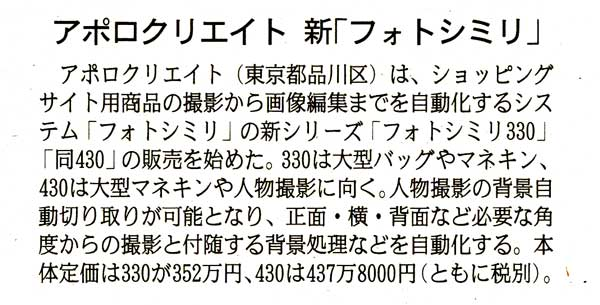 フジサンケイビジネスアイに最新機材のフォトシミリ330,430について掲載されました。