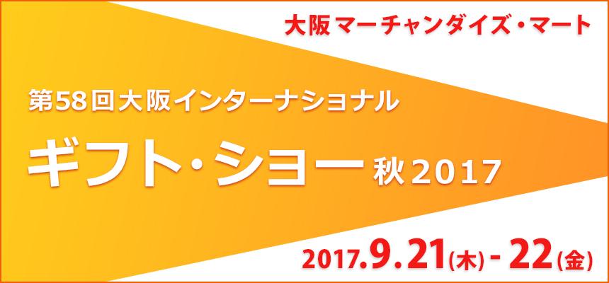 第58回 大阪インターナショナル ギフトショー秋2017に出展します