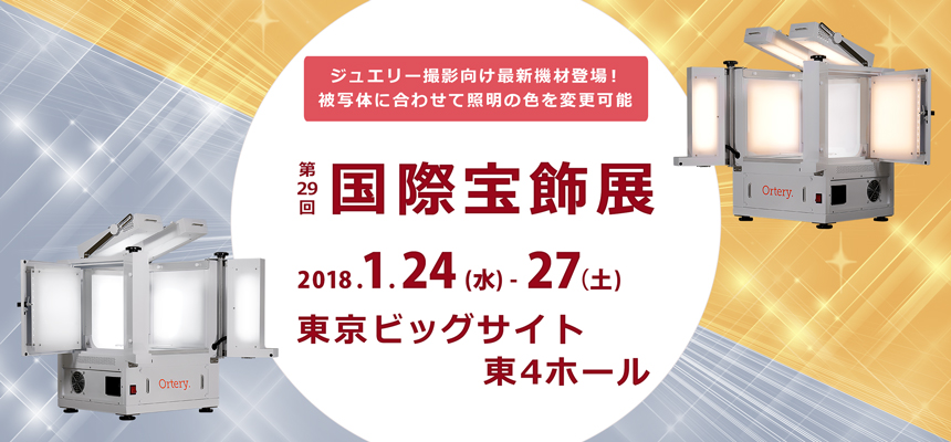 第29回 国際宝飾展に出展します。