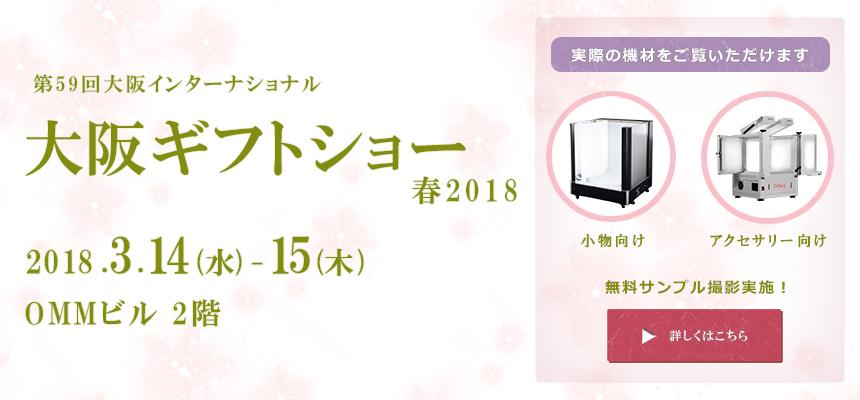 大阪ギフトショー春2018に出展します。