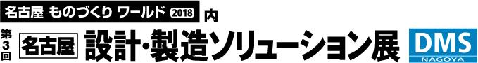 第3回 名古屋 設計・製造ソリューション展に出展します。