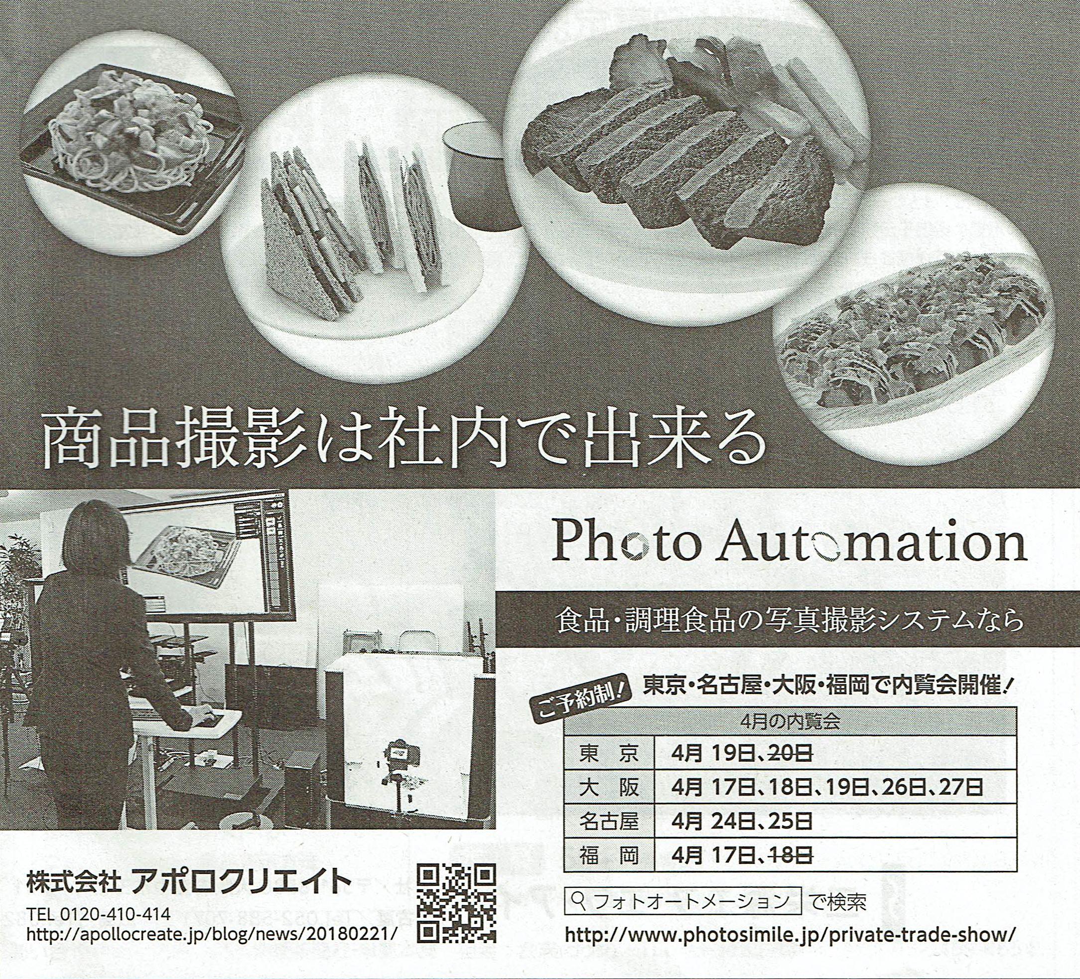 日本食糧新聞にフォトシミリについて掲載されました。