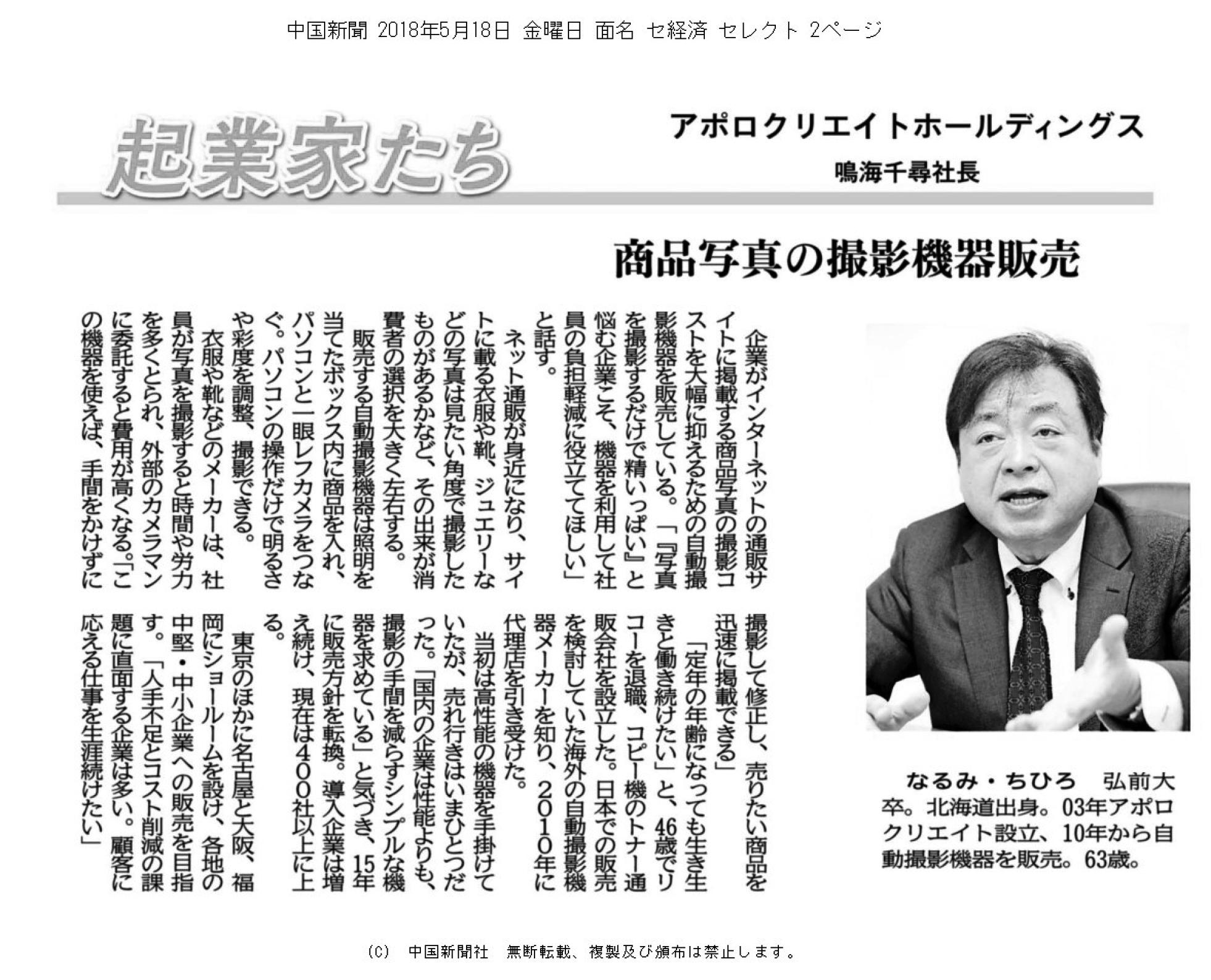 中国新聞に弊社フォトオートメーションについて掲載されました。